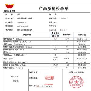 7042质检报告