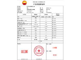 文山7042质检报告